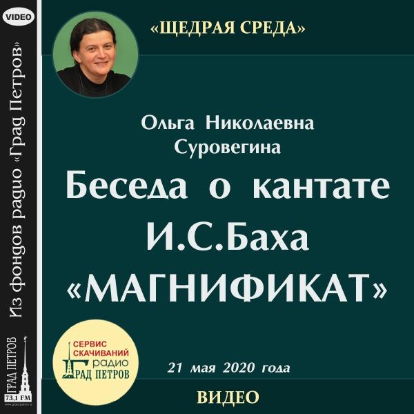 БЕСЕДА О КАНТАТЕ «МАГНИФИКАТ» И.С.БАХА. Ольга Суровегина