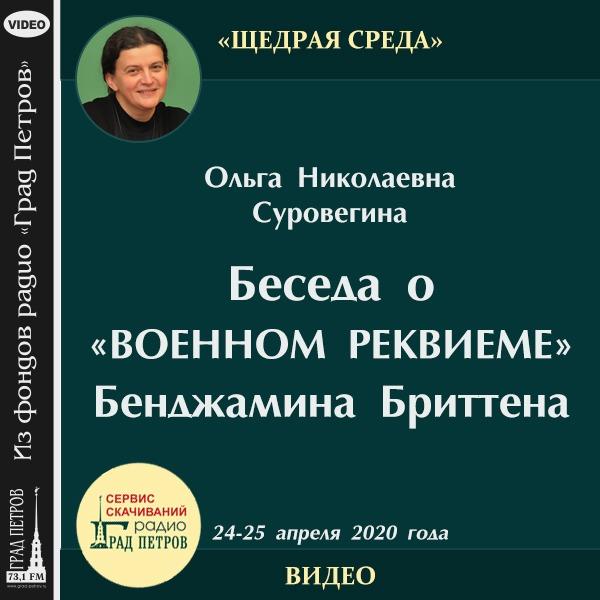 БЕСЕДА О «ВОЕННОМ РЕКВИЕМЕ» БЕНДЖАМИНА БРИТТЕНА. Ольга Суровегина