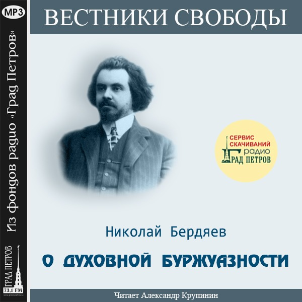 О ДУХОВНОЙ БУРЖУАЗНОСТИ. Николай Бердяев