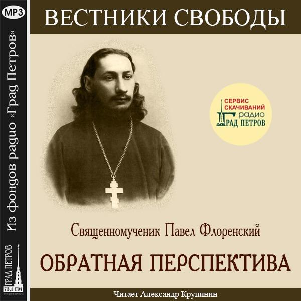ОБРАТНАЯ ПЕРСПЕКТИВА. Священномученик Павел Флоренский