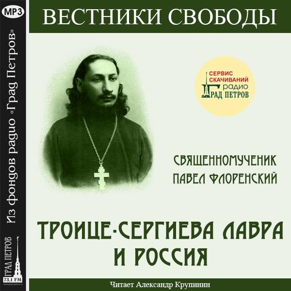 ТРОИЦЕ-СЕРГИЕВА ЛАВРА И РОССИЯ. Священномученик Павел Флоренский