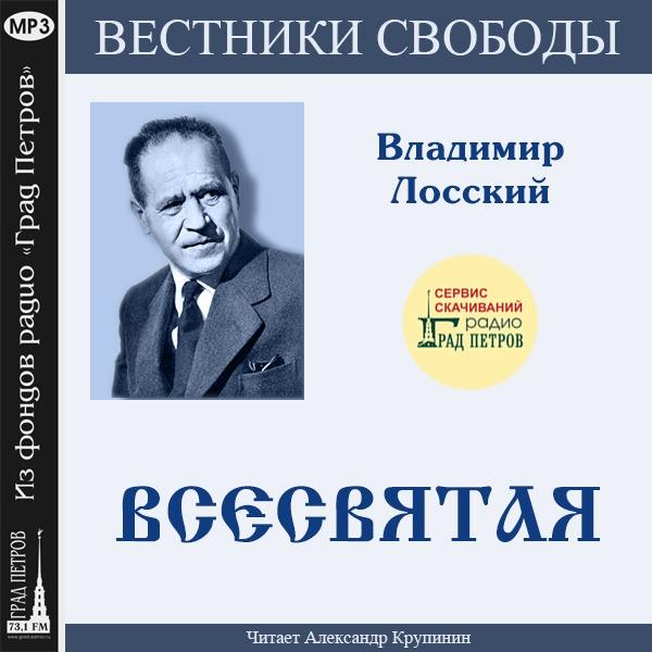 ВСЕСВЯТАЯ. Владимир Лосский