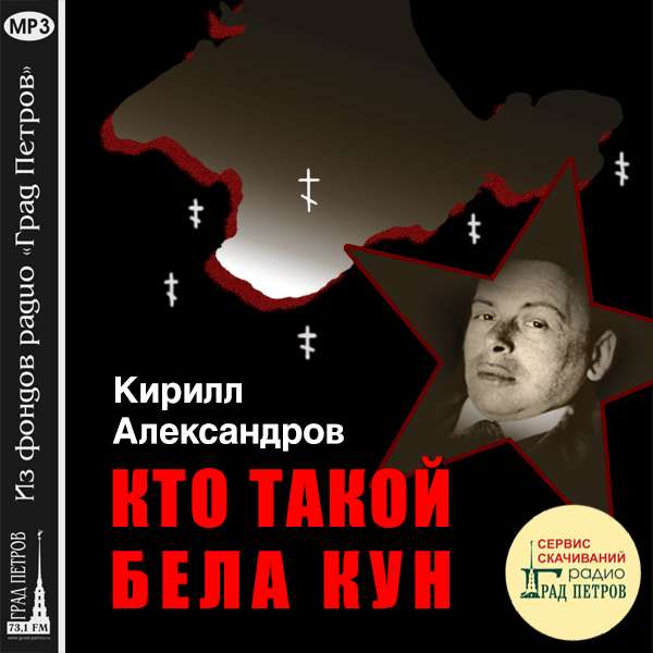 КТО ТАКОЙ БЕЛА КУН. Кирилл Александров