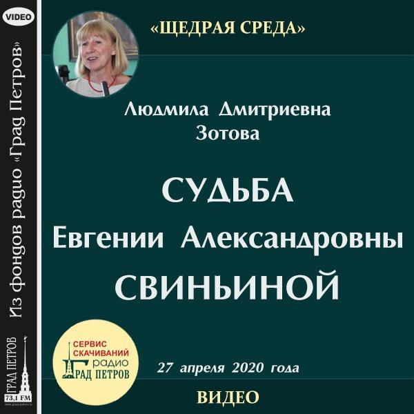 СУДЬБА ЕВГЕНИИ АЛЕКСАНДРОВНЫ СВИНЬИНОЙ. Людмила Зотова