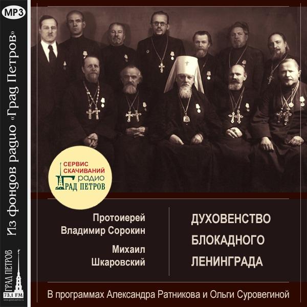ДУХОВЕНСТВО БЛОКАДНОГО ЛЕНИНГРАДА. Протоиерей Владимир Сорокин, Михаил Шкаровский