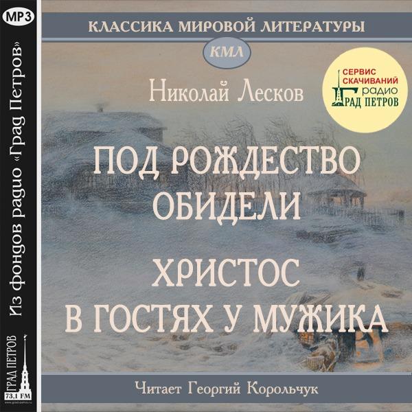 РОЖДЕСТВЕНСКИЕ РАССКАЗЫ. Николай Лесков