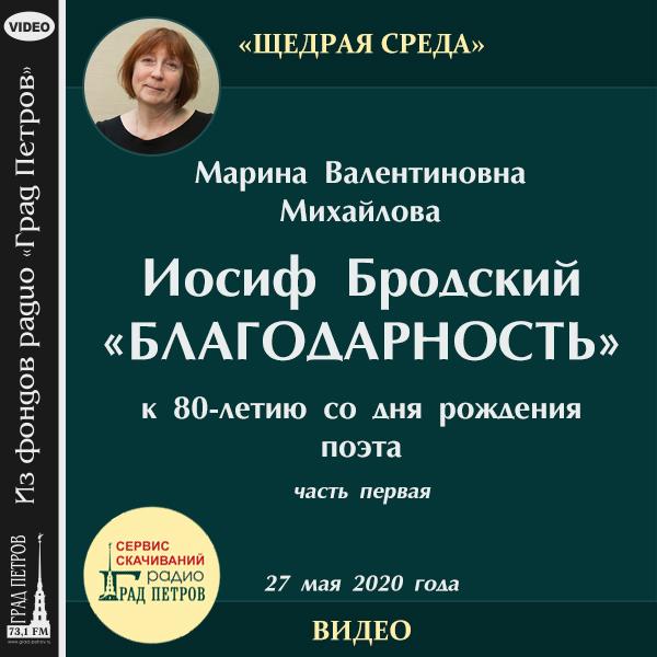 ИОСИФ БРОДСКИЙ. БЛАГОДАРНОСТЬ. Марина Михайлова