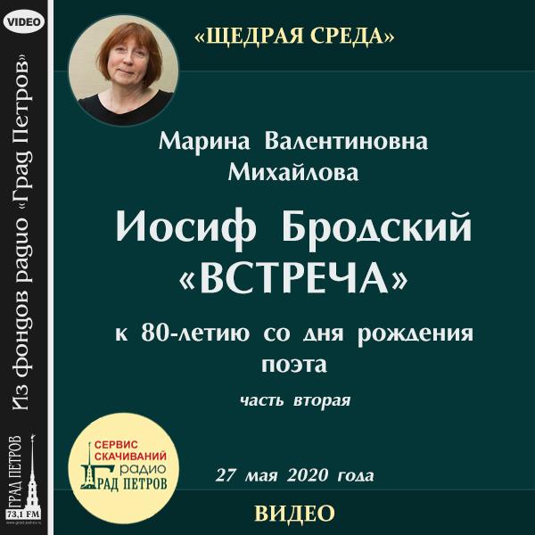 ИОСИФ БРОДСКИЙ. ВСТРЕЧА. Марина Михайлова