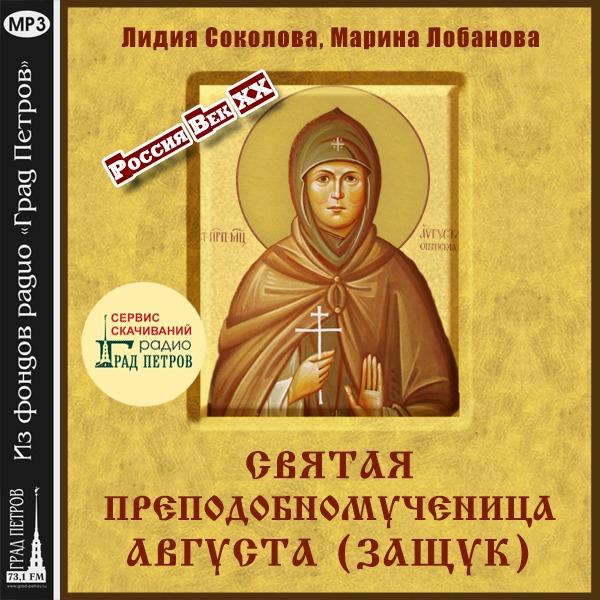 СВЯТАЯ ПРЕПОДОБНОМУЧЕНИЦА АВГУСТА (ЗАЩУК). Лидия Соколова, Марина Лобанова