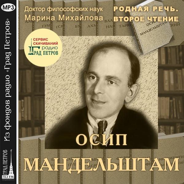 РОДНАЯ РЕЧЬ. ОСИП МАНДЕЛЬШТАМ. Марина Михайлова