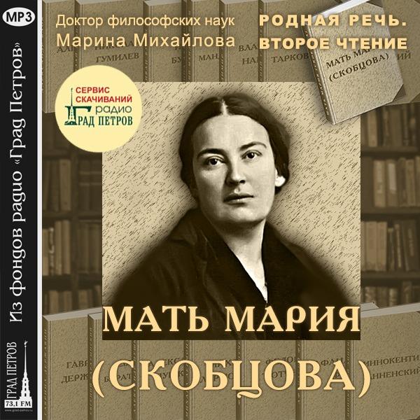 РОДНАЯ РЕЧЬ. МАТЬ МАРИЯ (СКОБЦОВА). Марина Михайлова
