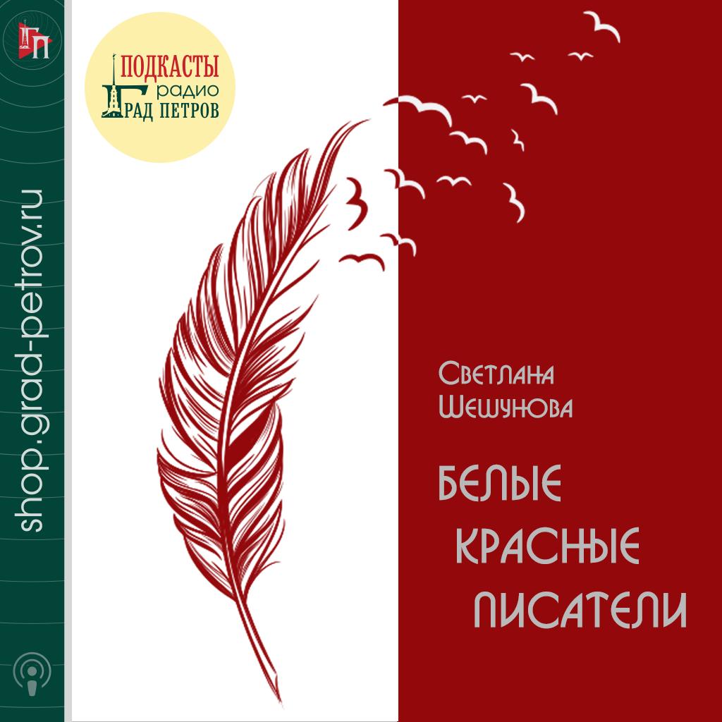 БЕЛЫЕ КРАСНЫЕ ПИСАТЕЛИ. Светлана Шешунова, Марина Лобанова