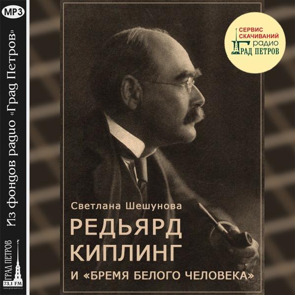РЕДЬЯРД КИПЛИНГ И «БРЕМЯ БЕЛОГО ЧЕЛОВЕКА». Светлана Шешунова