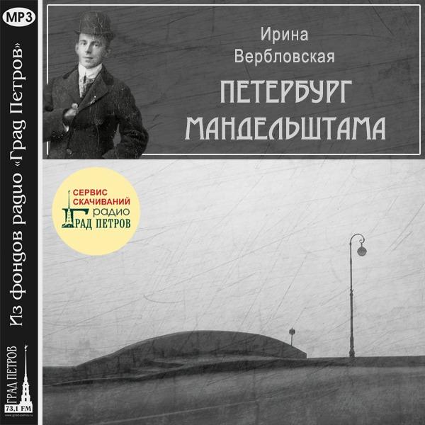 ПЕТЕРБУРГ МАНДЕЛЬШТАМА. Ирина Вербловская
