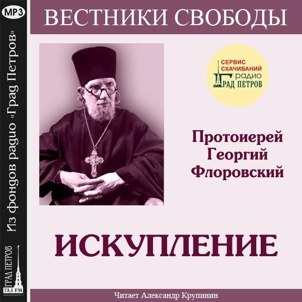 ИСКУПЛЕНИЕ. Протоиерей Георгий Флоровский