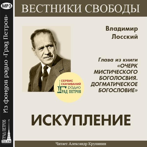 ИСКУПЛЕНИЕ. Владимир Лосский