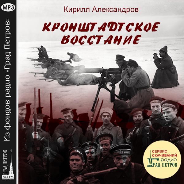 КРОНШТАДТСКОЕ ВОССТАНИЕ. Кирилл Александров