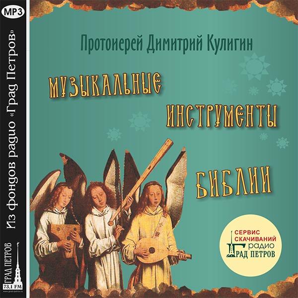 МУЗЫКАЛЬНЫЕ ИНСТРУМЕНТЫ БИБЛИИ. Священник Димитрий Кулигин