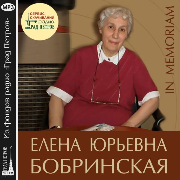ЕЛЕНА ЮРЬЕВНА БОБРИНСКАЯ. IN MEMORIAM. Сборник