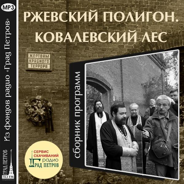 РЖЕВСКИЙ ПОЛИГОН. КОВАЛЕВСКИЙ ЛЕС. Сборник программ