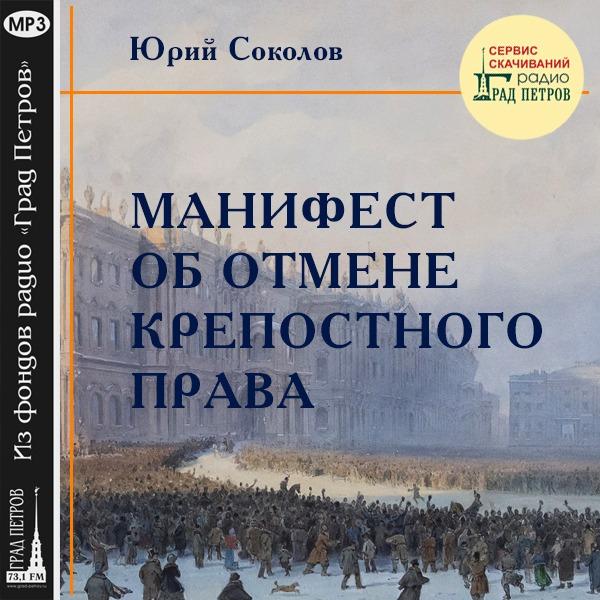 МАНИФЕСТ ОБ ОТМЕНЕ КРЕПОСТНОГО ПРАВА. Юрий Соколов