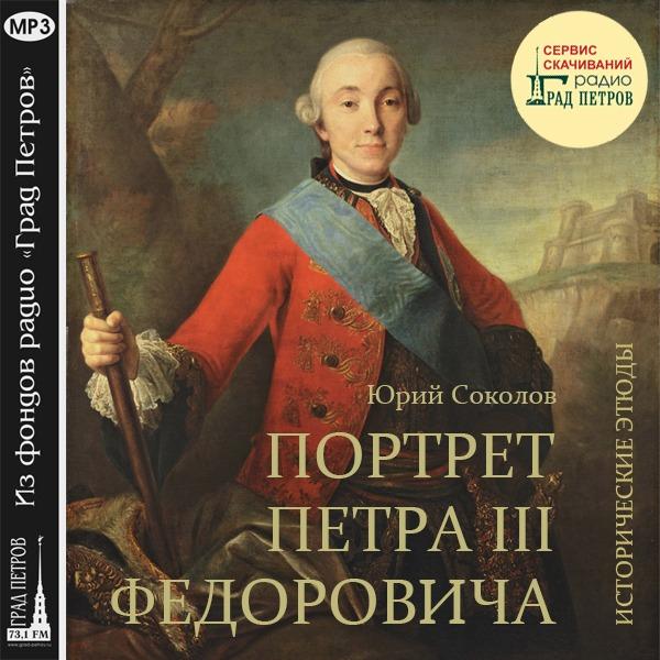 ПОРТРЕТ ПЕТРА III ФЕДОРОВИЧА. Юрий Соколов