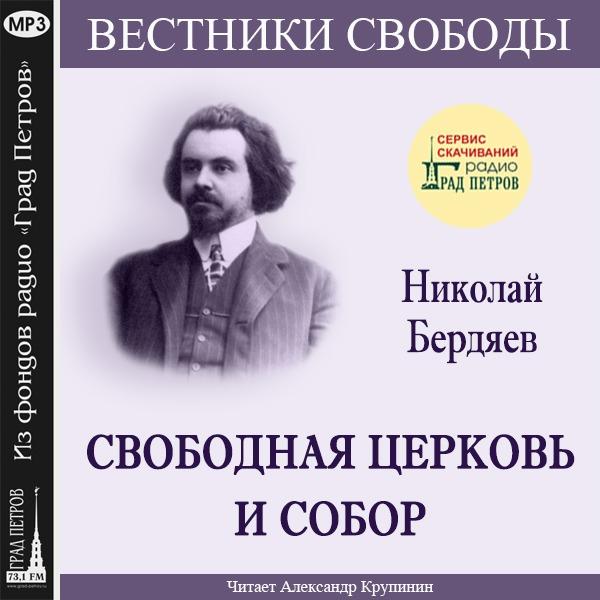 СВОБОДНАЯ ЦЕРКОВЬ И СОБОР. Николай Бердяев
