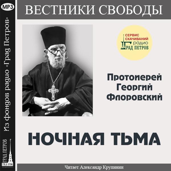 НОЧНАЯ ТЬМА. Протоиерей Георгий Флоровский