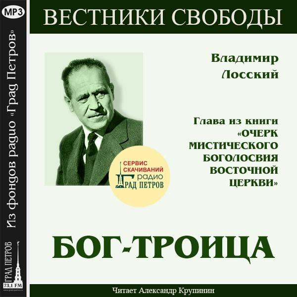 БОГ-ТРОИЦА. Владимир Лосский