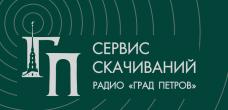 Сервис скачиваний радио «Град Петров»