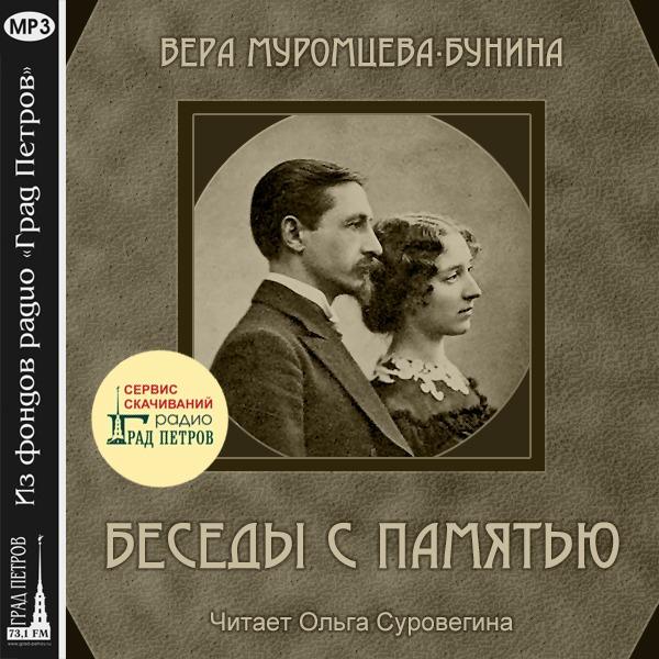БЕСЕДЫ С ПАМЯТЬЮ. Вера Муромцева-Бунина