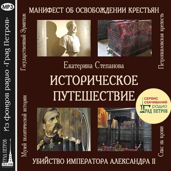 ИСТОРИЧЕСКОЕ ПУТЕШЕСТВИЕ. Екатерина Степанова