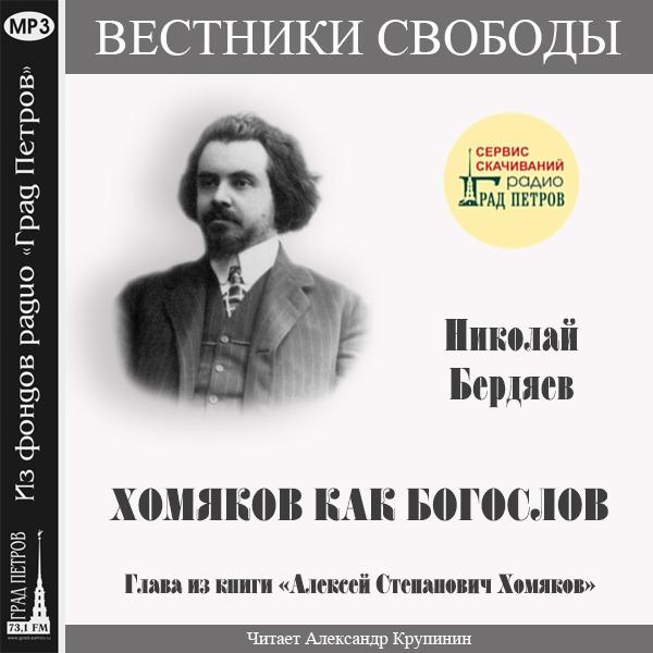 ХОМЯКОВ КАК БОГОСЛОВ. Николай Бердяев