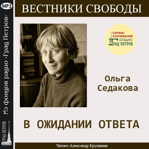 В ОЖИДАНИИ ОТВЕТА. Ольга Седакова