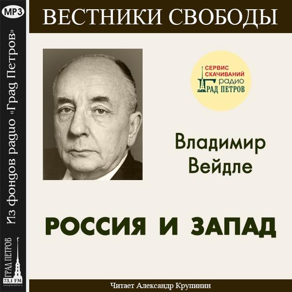 РОССИЯ И ЗАПАД. Владимир Вейдле