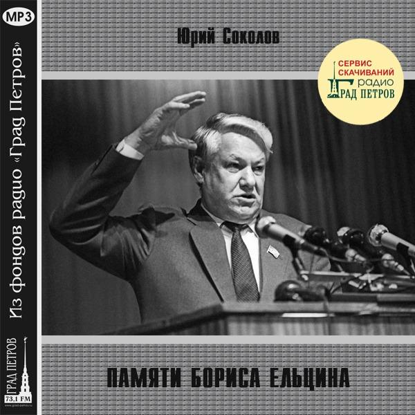 ПАМЯТИ ЕЛЬЦИНА. Юрий Соколов