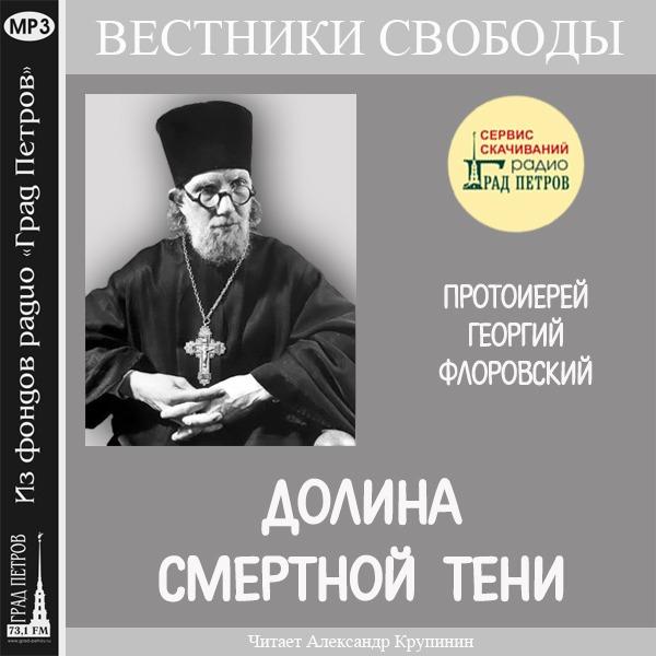 ДОЛИНА СМЕРТНОЙ ТЕНИ. Протоиерей Георгий Флоровский