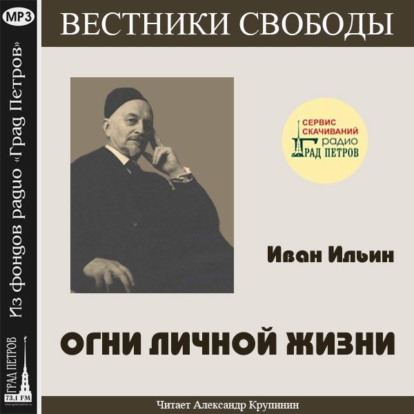 ОГНИ ЛИЧНОЙ ЖИЗНИ. Иван Ильин