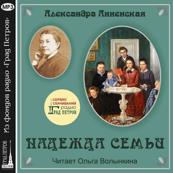 НАДЕЖДА СЕМЬИ. Александра Анненская