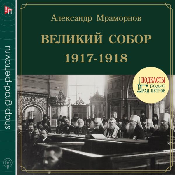 ВЕЛИКИЙ СОБОР 1917-1918. Александр Мраморнов