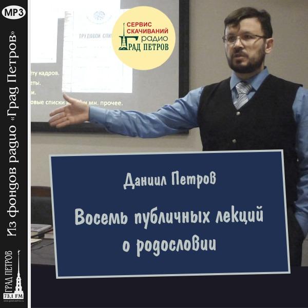 ВОСЕМЬ ПУБЛИЧНЫХ ЛЕКЦИЙ О РОДОСЛОВИИ. Даниил Петров