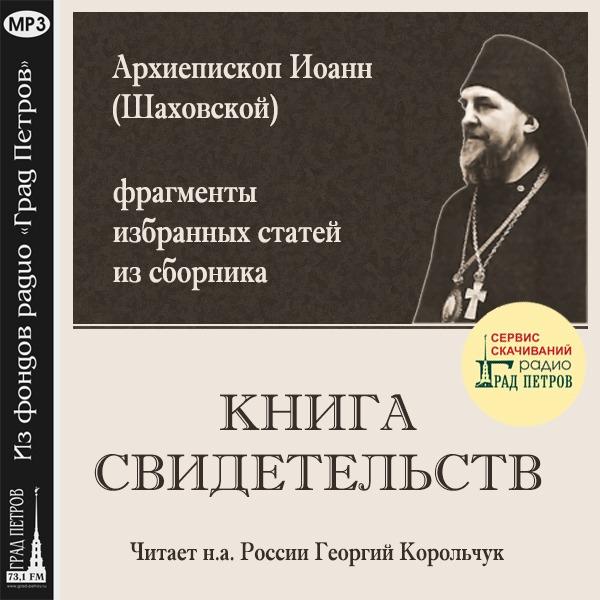 ФРАГМЕНТЫ ИЗБРАННЫХ СТАТЕЙ ИЗ СБОРНИКА «КНИГА СВИДЕТЕЛЬСТВ». Архиепископ Иоанн (Шаховской)