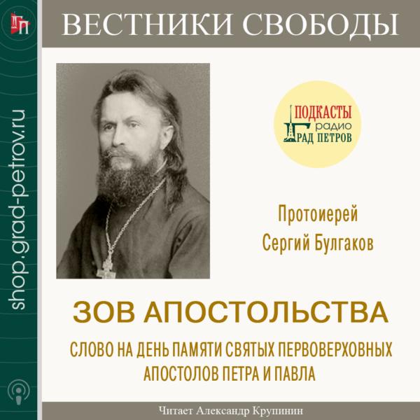 ЗОВ АПОСТОЛЬСТВА. СЛОВО НА ДЕНЬ ПАМЯТИ СВЯТЫХ ПЕРВОВЕРХОВНЫХ АПОСТОЛОВ ПЕТРА И ПАВЛА. Протоиерей Сергий Булгаков