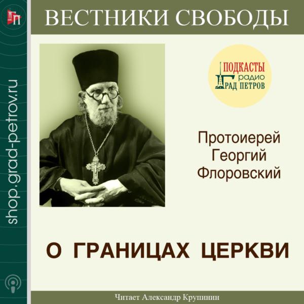 О ГРАНИЦАХ ЦЕРКВИ. Протоиерей Георгий Флоровский