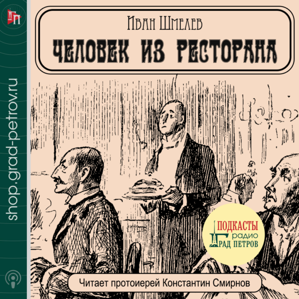 ЧЕЛОВЕК ИЗ РЕСТОРАНА. Иван Шмелев
